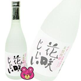 【お酒】 花咲かじじい 米焼酎 単式25度 720ml 【同サイズ製品12本まで1送料です】【ケース売商品との同梱不可】