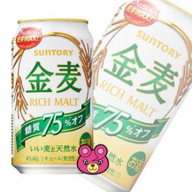 【お酒】 サントリー 金麦 糖質75%オフ 缶 350ml×24本入 【同サイズ製品2ケースまで1送料です】