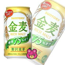 【お酒】 サントリー 金麦 糖質75%オフ 缶 350ml×24本入 【北海道・沖縄・離島配送不可】