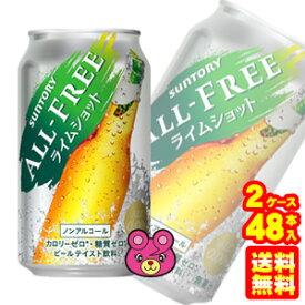 【2ケース】 サントリー オールフリー ライムショット 缶 350ml×24本入×2ケース:合計48本 ALL FREE ノンアルコールビール 【北海道・沖縄・離島配送不可】
