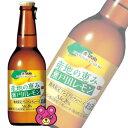 【お酒】宝酒造 産地の恵み瀬戸田レモン 瓶 280ml×12本入【同サイズ製品2ケースまで1送料です】
