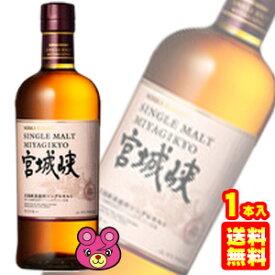 【お酒】【1本】 ニッカ シングルモルト 宮城峡 700ml 専用箱なし ウイスキー 【北海道・沖縄・離島配送不可】