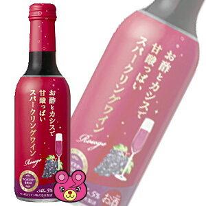 【お酒】 サッポロ お酢とカシスで甘酸っぱいスパークリングワイン 赤 250ml 【同サイズ製品[700〜900mlも含む]12本まで1送料です】【ケース売商品との同梱不可】
