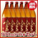 【お酒】【送料無料】【6本セット】 霧島酒造 赤霧島 900ml×6本 〔ケース発送商品です〕[他商品同梱不可]【北海道・…