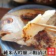 「純米大吟醸」の粕漬け5匹入