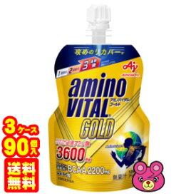 【3ケース】 味の素 アミノバイタル GOLD ゼリードリンク パウチ 135g×30個入×3ケース:合計90個 ゴールド 【北海道・沖縄・離島配送不可】