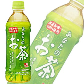 サンガリア あなたのお茶 PET500ml×24本入 冷凍兼用ボトル