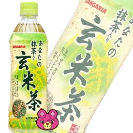 サンガリア あなたの抹茶入り玄米茶 PET500ml×24本入 冷凍兼用ボトル