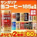 【送料無料】 サンガリア 缶コーヒー 各種 185g×30本入×よりどり2種類セット 合計:60本 [他商品同梱不可]【北海道…