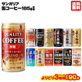 サンガリア 缶コーヒー 各種 185g×30本入×よりどり3種類セット 合計:90本 【北海道・沖縄・離島配送不可】【訳あり】
