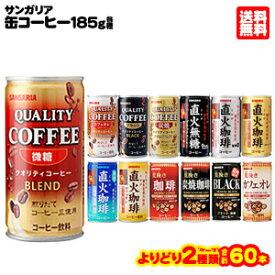 サンガリア 缶コーヒー 各種 185g×30本入×よりどり2種類セット 合計:60本 【北海道・沖縄・離島配送不可】【訳あり】
