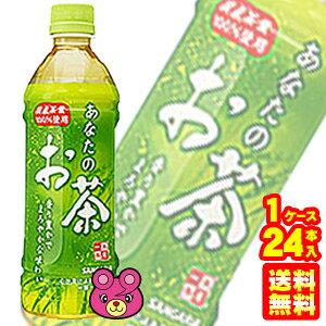 【1ケース】 サンガリア あなたのお茶 PET 500ml×24本入 冷凍兼用ボトル 【北海道・沖縄・離島配送不可】