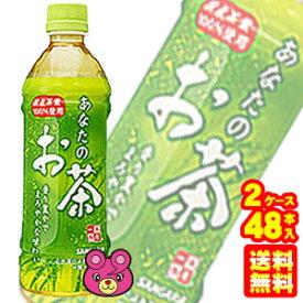 【2ケース】 サンガリア あなたのお茶 PET 500ml×24本入×2ケース:合計48本 冷凍兼用ボトル 【北海道・沖縄・離島配送不可】