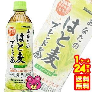 【1ケース】 サンガリア あなたのはと麦ブレンド茶 PET 500ml×24本入 冷凍兼用ボトル 【北海道・沖縄・離島配送不可】