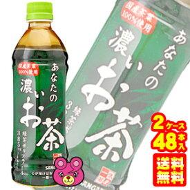 【2ケース】 サンガリア あなたの濃いお茶 PET 500ml×24本入×2ケース:合計48本 冷凍兼用ボトル 【北海道・沖縄・離島配送不可】