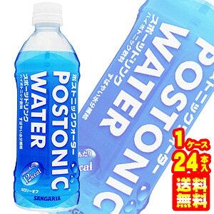 【1ケース】 サンガリア ポストニックウォーター PET 500ml×24本入 冷凍兼用ボトル 【北海道・沖縄・離島配送不可】