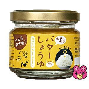 エブリシング のせのせバターしょうゆ 瓶100g×24個入 【北海道・沖縄・離島配送不可】