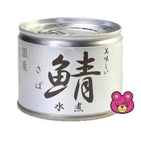 【1ケース】 伊藤食品 美味しい鯖水煮 6号 缶 190g×24個入 鯖缶 さば 缶詰 【北海道・沖縄・離島配送不可】