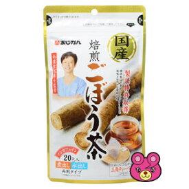 あじかん 国産焙煎 ごぼう茶 20包×6個入 牛蒡茶 【北海道・沖縄・離島配送不可】