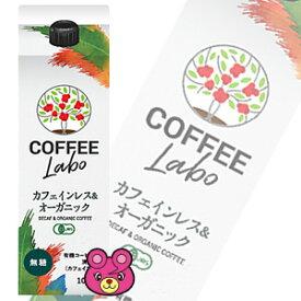 . コーヒーラボ COFFEE LABO カフェインレス & オーガニック コーヒー 無糖 紙パック 1L×6本入 1000ml 国分 有機珈琲 【北海道・沖縄・離島配送不可】 [HF]