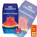 【8/1限定クーポン配布中】【2ケース】 HARUNA CHABAA 100%ジュース ウォーターメロンジュース 紙パック 180ml×36本…