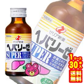 【30本】 ゼリア新薬 ヘパリーゼ スーパー 瓶 100ml×30本入 【北海道・沖縄・離島配送不可】