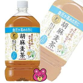サントリー 胡麻麦茶 PET1.05L[1050mL]×12本入 〔特定保健用食品〕