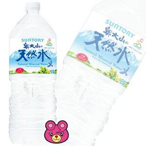 サントリー 天然水 奥大山の天然水 PET 2L×6本入 軟水 鳥取県奥大山