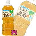 サントリー グリーンダカラ やさしい麦茶 PET 2L×6本入 GREEN DAKARA 2000ml