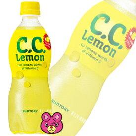 サントリー CCレモン PET 500ml×24本入 【北海道・沖縄・離島配送不可】