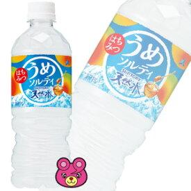 サントリー 天然水 うめソルティ PET 540ml×24本入 【北海道・沖縄・離島配送不可】