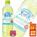 【1ケース】 サントリー 天然水 澄みわたるお茶 PET 600ml×24本入 【北海道・沖縄・離島配送不可】