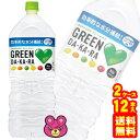 【2ケース】 サントリー グリーンダカラ PET 2L×6本入×2ケース:合計12本 GREEN DAKARA 2000ml 【北海道・沖縄・離…