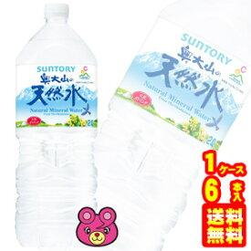 【1ケース】 サントリー 天然水 奥大山の天然水 PET 2L×6本入 軟水 鳥取県奥大山 【北海道・沖縄・離島配送不可】