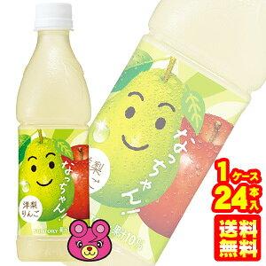 【1ケース】 サントリー なっちゃん 洋梨りんご PET 425ml×24本入 冷凍兼用ボトル 【北海道・沖縄・離島配送不可】