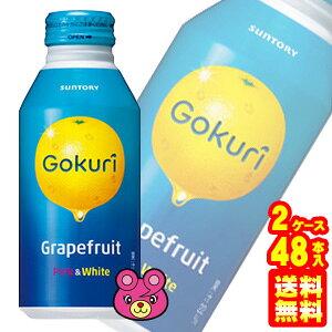 【2ケース】 サントリー Gokuri グレープフルーツ ボトル缶 400g×24本×2ケース:合計48本 ゴクリ 【北海道・沖縄・離島配送不可】