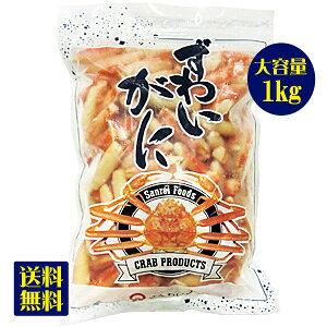【林商店】 ズワイ蟹 爪下棒肉 1kg かに 蟹 【要冷凍】【クール便】【北海道・沖縄・離島配送不可】