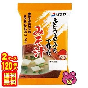 【2ケース】 シマヤ ぶちうまいみそで作ったみそ汁 1食×60個入×2ケース:合計120個 味噌汁 【北海道・沖縄・離島配送不可】
