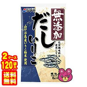 【2ケース】 シマヤ 無添加だし いりこ 顆粒 42g(6g×7本)×60袋入×2ケース:合計120袋 【北海道・沖縄・離島配送不可】