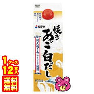 【1ケース】 シマヤ 焼きあご白だし 紙パック 500ml×12本入 【北海道・沖縄・離島配送不可】