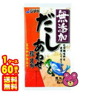 【1ケース】 シマヤ 無添加だし あわせ 顆粒 42g(6g×7本)×60袋入 【北海道・沖縄・離島配送不可】