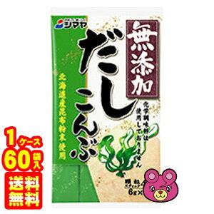 【1ケース】 シマヤ 無添加だし こんぶ 顆粒 42g(6g×7本)×60袋入 【北海道・沖縄・離島配送不可】