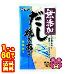 【1ケース】 シマヤ 無添加だし 焼きあご 顆粒 42g(6g×7本)×60袋入 【北海道・沖縄・離島配送不可】