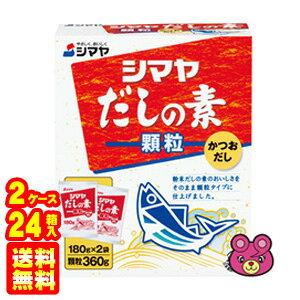 【2ケース】 シマヤ だしの素顆粒 360g(180g×2袋)×12箱入×2ケース:合計24箱 【北海道・沖縄・離島配送不可】