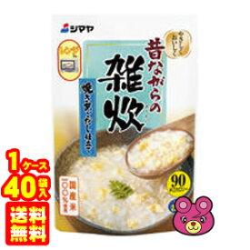 【1ケース】 シマヤ 昔ながらの雑炊 焼きあごだし仕立て 230g×40袋入 レトルト 【北海道・沖縄・離島配送不可】