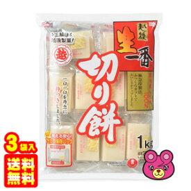 【3袋】 越後製菓 生一番 切り餅 1kg×3袋入 きりもち 【北海道・沖縄・離島配送不可】