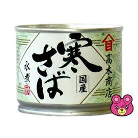 【12個】 高木商店 寒さば水煮 缶 190g 【北海道・沖縄・離島配送不可】 サバカン さば缶