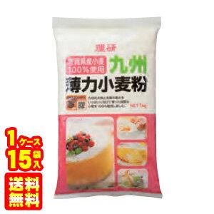 理研農産化工 九州薄力小麦粉 1kg×15袋入 【北海道・沖縄・離島配送不可】
