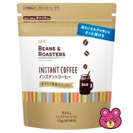 UCC BEANS & ROASTERS インスタントコーヒー 袋 150g×12個入 ビーンズ&ロースターズ 【北海道・沖縄・離島配送不可】