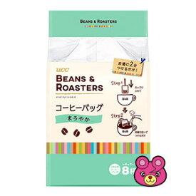 UCC BEANS & ROASTERS コーヒーバック まろやか (7g×8杯分)×12個入 ビーンズ アンド ロースターズ 【北海道・沖縄・離島配送不可】